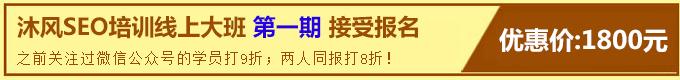 沐风SEO线上培训