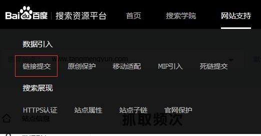百度网站提交入口.jpg
