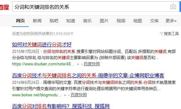 分词和关键词排名的关系搜索结果.jpg