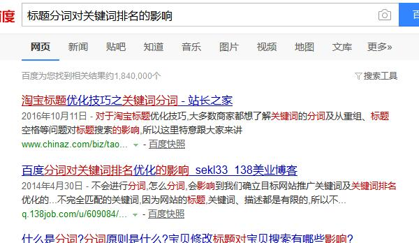 """""""标题分词对关键词排名的影响""""搜索结果.jpg"""