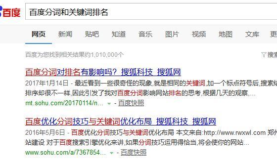 """""""百度分词和关键词排名""""搜索结果.jpg"""
