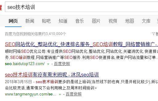 关键词seo技术培训的百度排名.jpg