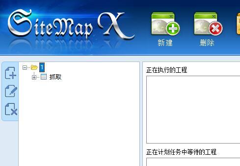 Sitemap X網站地圖生成工具.jpg
