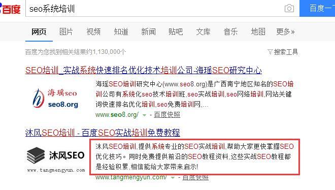 百度搜索网站描述截图.jpg
