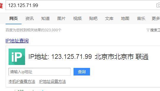 百度联通线路蜘蛛IP.jpg