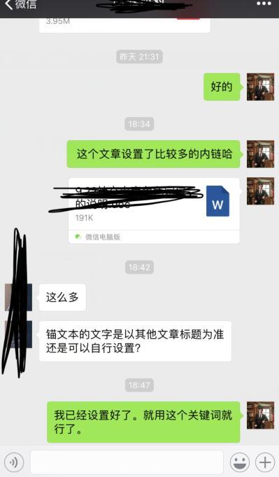 与客户的聊天记录.jpg