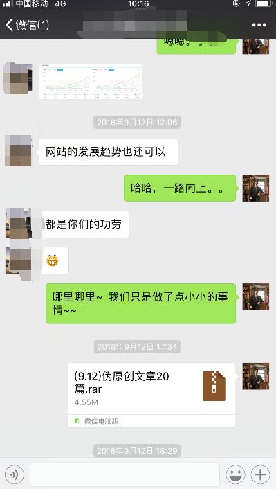 跟客户的聊天记录.png