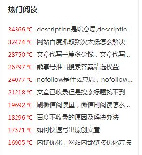 zblog php 热门文章.jpg