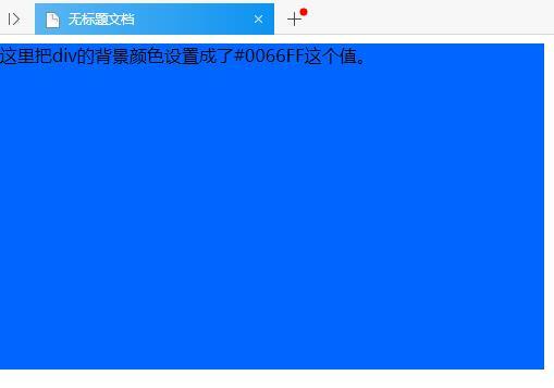 css代码控制背景颜色.jpg