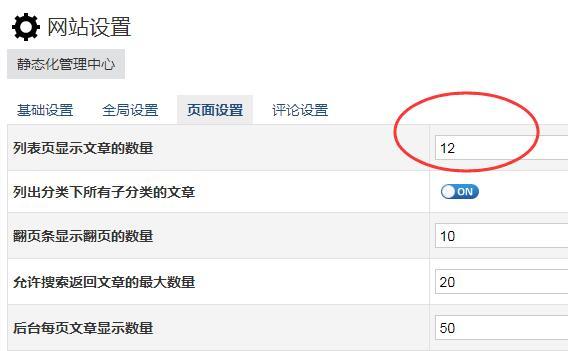 列表页显示文章的数量.jpg