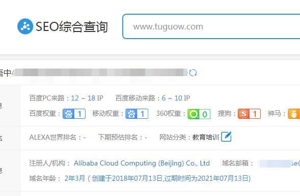 chinaz查询数据.jpg