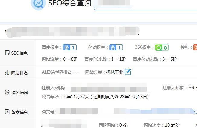 chianz查询数据截图.jpg