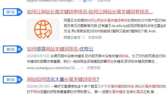 百度搜索关键词排名结果.jpg